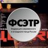 Федерация современного и эстрадного танца России