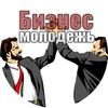 Бизнес молодёжь Саратова