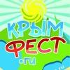 Автобусный тур на КрымФест из г. Калуги