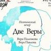 """16 сентября - Поэтический вечер """"ДВЕ ВЕРЫ"""""""