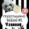 Подслушано в школе №1, город Узловая