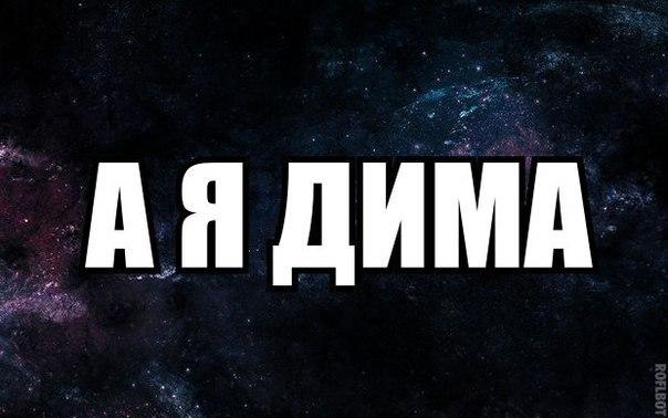 Надписями спокойной, смешные картинка с именем дмитрий