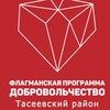 Добровольческое агентство/Тасеевский район