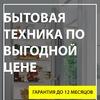 Б/У Холодильники, Стиральные машины г.Минск