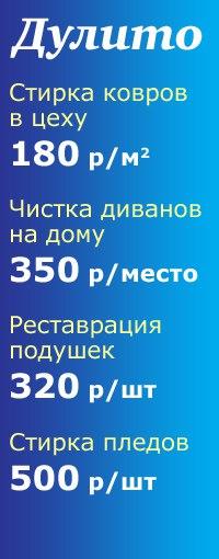 Химчистка ковров в Челябинске, чистка ковра на дому