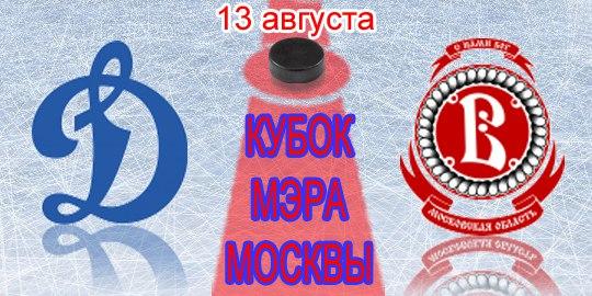 Динамо (Москва) - Витязь (Подольск) 3:1
