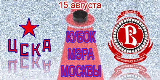 ЦСКА (Москва) - Витязь (Подольск) 2:1