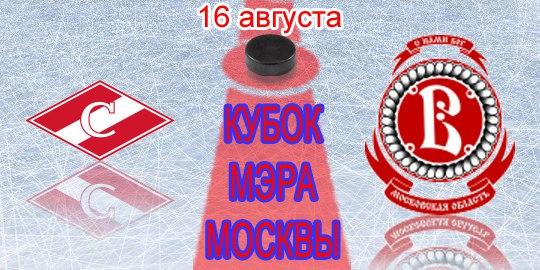 Спартак (Москва) - Витязь (Подольск) 4:3