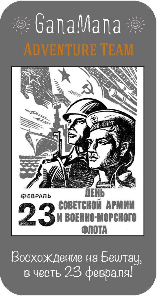 Афиша Пятигорск Восхождение на Бештау, в честь 23 февраля!
