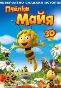 ������ ���� / Maya the Bee Movie (2014)