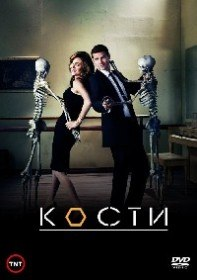 Кости / Bones (Сериал 2005-2015)