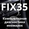Диагностика авто и ремонт иномарок Череповец