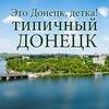 Типичный Донецк