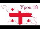 Грузинский язык. Урок 18 / Georgian Language. Lesson 18