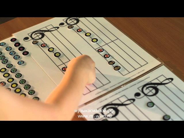 Музыка с мамой программа Школа абсолютного слуха