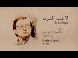 The Dice Player - by Mahmoud Darwish