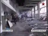 Стало известно, почему так долго ополченцы не могли взять Донецкий аэропорт  СЕКРЕТЫ    коммуникации