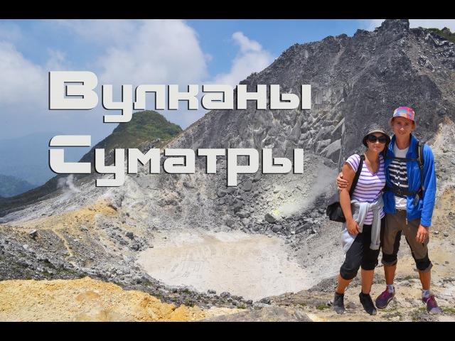 Суматра| Вулкан Синабунг и Сибаяк