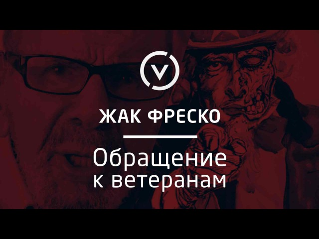 Обращение к ветеранам - Жак Фреско
