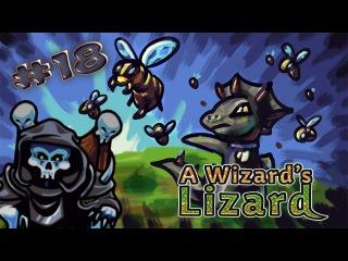 [МЕГА ИМБА] A Wizard's Lizard - #18 - БЕГУН СИЛЬНЕЕ СМЕРТИ! 2/2