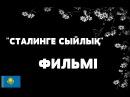 Сталинге сыйлық фильмі