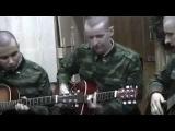 Армейские песни под гитару-Бумер,Taxi,Metallica,Сектор Газа