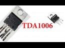 LUXEON ремонт акустической системы. TDA1006 аналог.