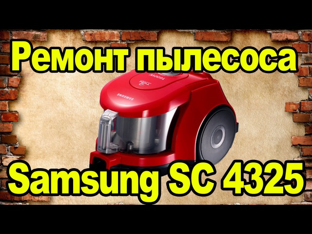 Ремонт пылесоса Samsung SC 4325 Vacuum cleaner repair DIY