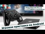 ИгроДень#50 M.O.J.O. игровая консоль на Android