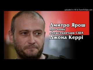 Дмитро Ярош про заяву Джона Керрі