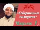 «Кемел әйел адамдар» | 8-серия - Имранқызы Мәриям | 1-бөлім