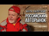 РОССИЙСКИЙ АВТОРЫНОК Шура Каретный (18+)