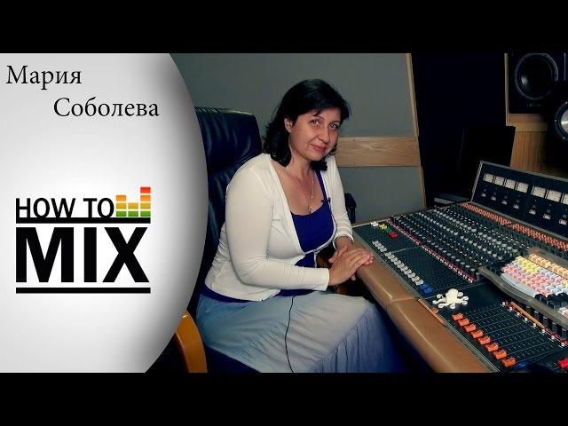 Мария Соболева о записи акустического рояля. Часть III - микширование.