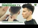 Стильная мужская стрижка. NEW парикмахер тв