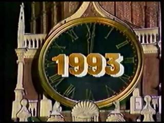 Новогодние куранты (1-й канал Останкино,01.01.1993)