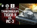 Tiger II против ИС-3 - Танкомахач №9 - от ukdpe Арбузный и Fake Linkoln World of Tanks