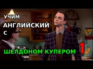 Учим английский по сериалам - Теория Большого Взрыва