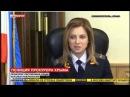 Прокурор Крыма Наталья Поклонская - Никаких Няш Мяш я не допущу