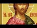 Господи Иисусе Христе Сыне Божий помилуй мя грешнаго