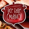 «Все буде смачно!»
