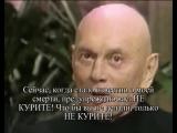 Юл Бриннер-лицо компании Мальборо-последнее слово