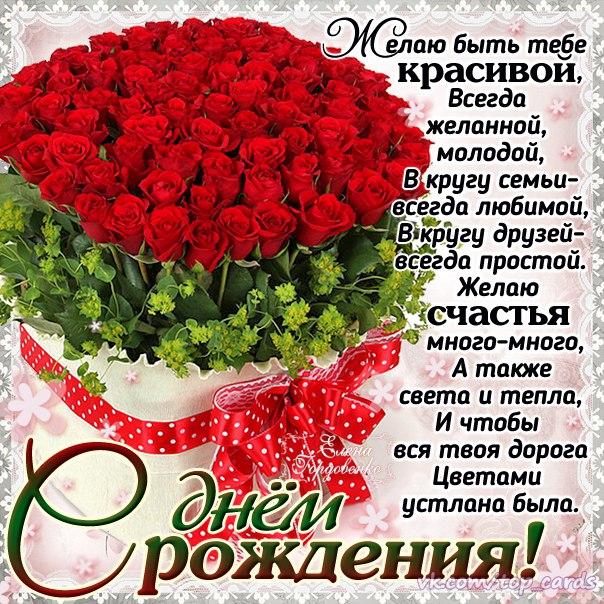 Поздравления с днем рождения руфине