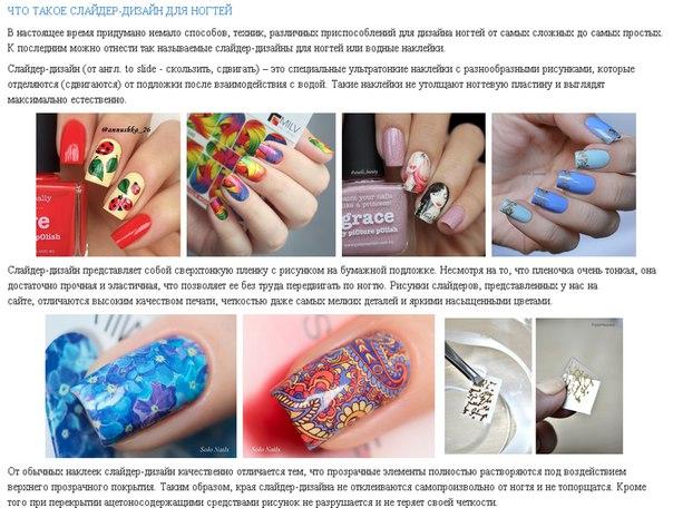 Инструкция дизайн ногтей