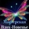 """Мастерская """"Вдох-новени-Я"""""""