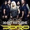 DORO - 30 лет на сцене! 30 мая, Москва (RED)
