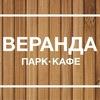ВЕРАНДА ПАРК-КАФЕ