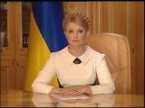 ПРОПАЛО ВСЕ. Тимошенко.