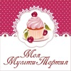"Торт Брест ""Моя МультиТОРТИЯ"""