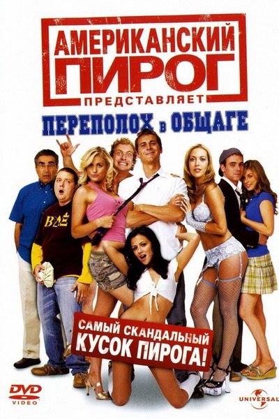 Американский Пирог 6: Переполох в общаге /  American Pie Presents Beta House (2007)