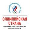 Олимпийская страна